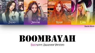 BLACKPINK - Boombayah Japanese Version [KAN|ROM|ENG]