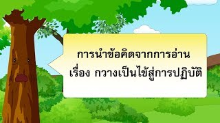 สื่อการเรียนการสอน การนำข้อคิดจากการอ่านเรื่อง กวางเป็นไข้สู่การปฏิบัติ ป.5 ภาษาไทย