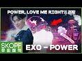 [뮤비해석] 엑소 EXO - POWER : 럽미라잇과 이어지는 소름돋는 비밀 [스코프]
