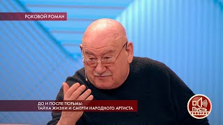 «Его просто съели», - Марк Рудинштейн о причинах давления на Сергея Захарова. Пусть говорят.