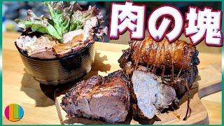 【焼豚】肉の塊!チャーシューを作ろう!圧力鍋で簡単時短に中華風!【中華】【叉焼】【丼】【飯テロ】Vol.99