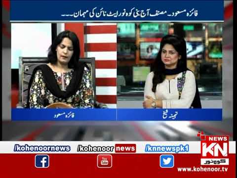 Kohenoor@9 08 July 2019 | Kohenoor News Pakistan