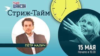 Пётр Налич в гостях Ксении Стриж («Стриж-тайм»)