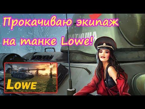 world of tanks 2019, Прокачиваю экипаж Lowe, супер игра!