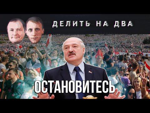Делить на два / 20.08.2020 / Что ждет Беларусь и Лукашенко
