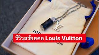 MARTINPHU : รีวิวสร้อยคอ  Louis Vuitton Monogram Eclipse Charm Necklace (406)