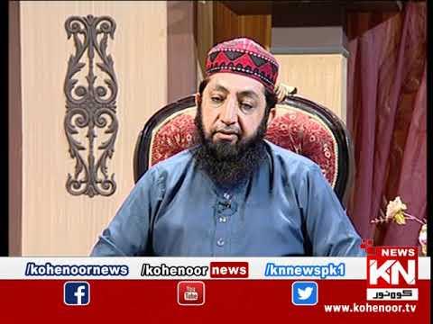 istakhara 08 June 2019 | Kohenoor News Pakistan