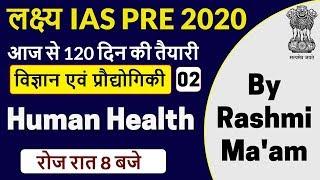 Lakshy IAS PRE 2020 || Science & Technology || By Rashmi Ma'am || Class 02|| Human Health