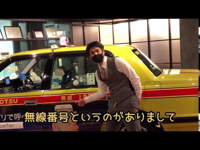 【22卒応募者】日本交通株式会社 本社オフィスの見どころ紹介