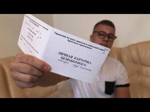Получаем субсидию в Республике Беларусь для открытия своего дела. Часть 1