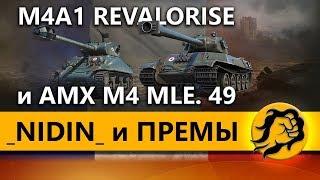 ПРЕМСМОТР с НИДИНОМ - M4A1 REVALORISE и AMX M4 MLE. 49