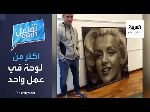 العرب اليوم - شاهد: لوحات مذهلة تُعطي من كل زاوية عمل فني مختلف