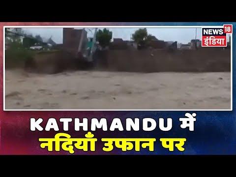 Nepal: देखिए काठमांडू में नदी का क़हर, अपने साथ सड़क,पेड़, पूल, बिजली के खम्बे बहा ले गई   WATCH VIDEO