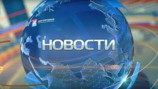 НОВОСТИ недели 19.01.2019 I Телеканал Долгопрудный
