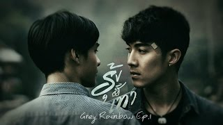 Grey Rainbow [รุ้งสีเทา] - Episode 1 Full [English Subtitle]