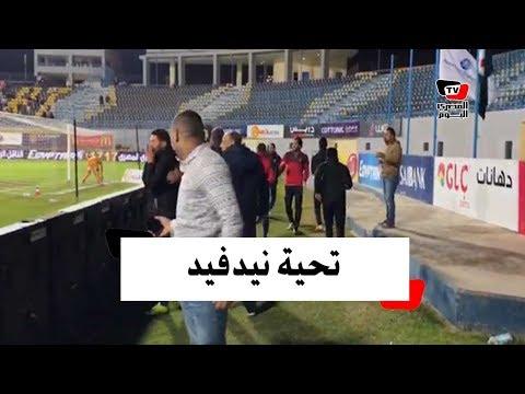 كريم نيدفيد يحي أحمد الشيخ عقب تسجيله هدفا بمرمي الداخلية: «الله ياشيخ»