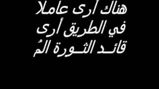 تحميل و مشاهدة أنشودة عم لن نموت و لكننا سنقتلع الموت من ارضنا-سعيد المغربي- MP3