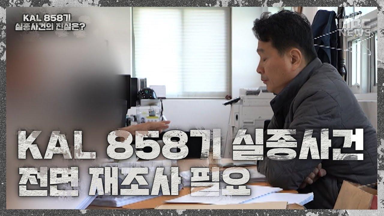 R]KAL858기실종사건,전면재조사필요(3)