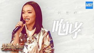 [ CLIP ] 刘柏辛《咆哮》:歌手考古 没想到当年的她已经引发导师争抢《梦想的声音》第2期 20161111 /浙江卫视官方HD/