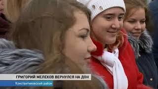 Актер Евгений Ткачук провел экскурсию по местам «Тихого Дона»