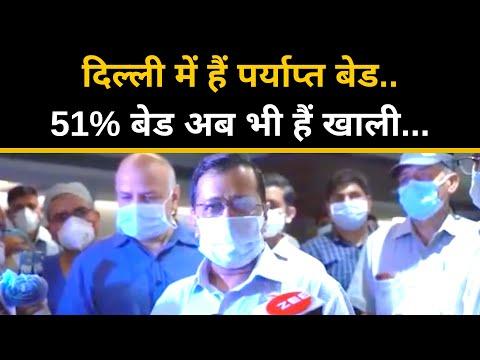 दिल्ली में हैं पर्याप्त बेड, 51% बेड अब भी खली | Arvind Kejriwal | LNJP Hospital