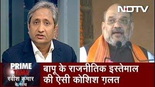 Prime Time   Amit Shah ने नागरिकता कानून के बचाव में Gandhi का गलत इस्तेमाल क्यों किया?