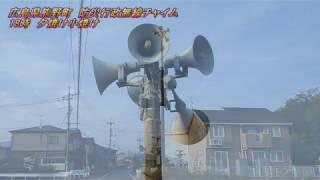 防災行政無線広島県熊野町PM6:00「夕焼け小焼け」アナウンス付き