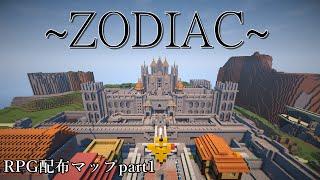 【Minecraft】星宮の導きにて~ZODIAC~part1 RPG配布マップを実況プレイ