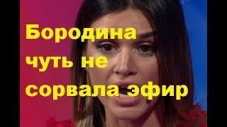 Бородина чуть не сорвала эфир. Новости дом 2