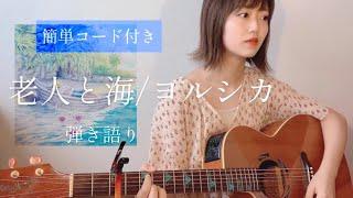 【コード付き 】老人と海 / ヨルシカ [ギター 弾き語り cover] The old man and the sea /Yorushika