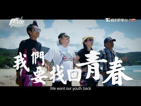 食尚玩家【高雄】年度夢想企劃!阿翔帶著董哥、張秀卿組回春團超好玩!