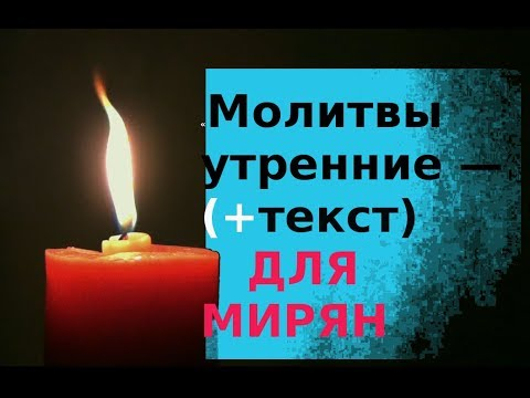«Молитвы утренние» читает монах Свято-Троицкой Сергиевой Лавры. Утренние молитвы (+тект)  Для мирян