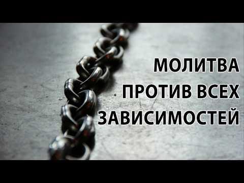 МОЛИТВА ПРОТИВ ВСЕХ ЗАВИСИМОСТЕЙ. PRAYER AGAINST ALL DEPENDENCIES