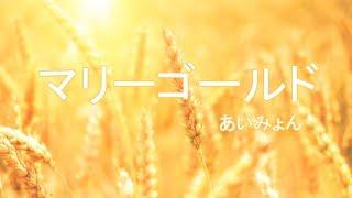 【ピアノBGM】あいみょん(Aimyon)「マリーゴールド」(Marigold) Piano