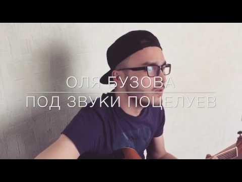 """Оля Бузова """" под звуки поцелуев"""" (cover Никита Марков)"""