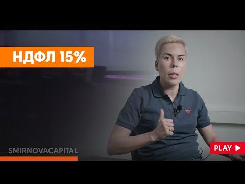 Готовьтесь! НДФЛ 15% // Наталья Смирнова