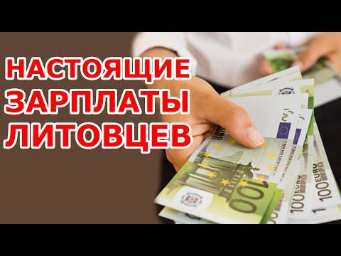 Настоящие зарплаты литовцев.