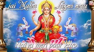 Jai Maha Laxmi Maa Naiya meri paar karo   - YouTube