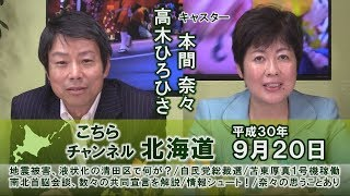 ch北海道南北首脳会談の裏で米中対決!日本はどう出る?[H30/9/20]