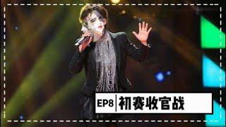 【蒙面歌王】第八集  羅拉變身邦女郎玩轉搖滾 孫楠許茹芸返場加盟猜評團 20150906 Masked Singer China 2080P