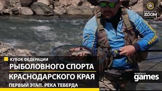 Федерация рыболовного спорта краснодарского края