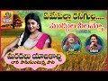 Eme Pilla Rasagulla Muddula Neelammo | Super Hit Folk Dj Songs | Janapada Geethalu | Dj Songs