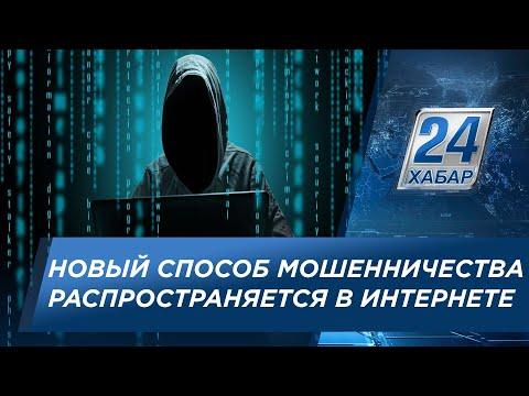 Новый способ мошенничества стремительно распространяется в интернете