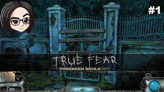 True Fear Forsaken Souls 1 (Прохождение на стриме) | #1