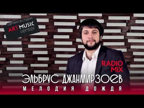 Эльбрус Джанмирзоев   Мелодия дождя РЕМИКС ART MUSIC  D Mix