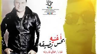 تحميل اغاني اغنية بحس بضيقة غناء هانى فاروق توزيع محمد نيمو MP3
