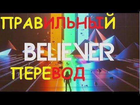 Перевод песни Believer Lyrics - Imagine Dragons НА РУССКОМ ЯЗЫКЕ  (ЗАКАДРОВЫЙ ПЕРЕВОД) - Верующий