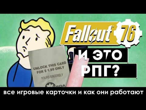Fallout 76 - ЖАЛКОЕ ПОДОБИЕ РПГ? ПРОКАЧКА - ОБМАН?