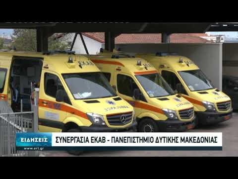 120 νέοι απινιδωτές στη δυτική Μακεδονία  | 29/09/2020 | ΕΡΤ