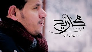 تحميل اغاني حسين ال لبيد - مجاريح (فيديو كليب حصري)   2018 MP3